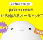 auのpovo2.0を見て思うこと